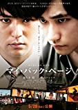 マイ・バック・ページ (妻夫木聡、松山ケンイチ出演) [DVD]
