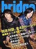 bridge (ブリッジ) 2010年 02月号 [雑誌]