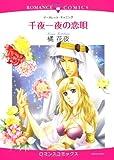 千夜一夜の恋唄 (エメラルドコミックス ロマンスコミックス)