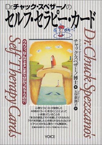 セルフ・セラピー・カード