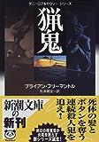 猟鬼—ダニーロフ&カウリーシリーズ (新潮文庫)