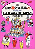Illustrated Festivals of Japan (Japan in Your Pocket Series)