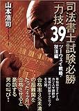 司法書士試験必勝「力技39」―ツーウェイ戦略・技法編