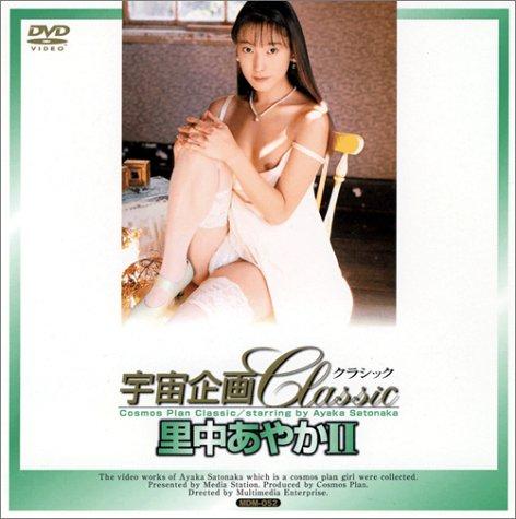 宇宙企画Classic 里中あやかII [DVD]
