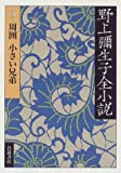 野上彌生子全小説 〈3〉 周囲 小さい兄弟