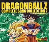 ドラゴンボールZ コンプリート・ソングコレクションII ~とびっきりの最強対最強~