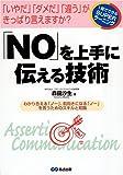 「NO」を上手に伝える技術 (1発でできるSUPERラーニング)