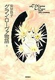 グラン・ローヴァ物語 (3) (希望コミックス)