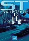ST警視庁科学特捜班 青の調査ファイル (講談社文庫)