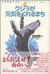 クジラが元気をくれるまち 千葉県銚子市発〈まちおこし〉のヒント
