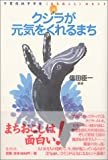 クジラが元気をくれるまち―千葉県銚子市発「まちおこし」のヒント