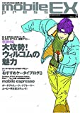 Mobile PRESS EX Vol.2