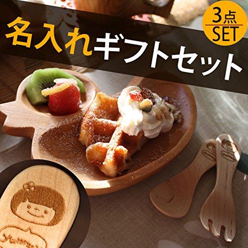 出産祝い 名入れスプーン&フォーク(おんなのこ) あひる小皿プレート ギフト3点セット