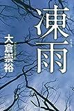 「凍雨」〜大倉崇裕(徳間書店)とメトロン星人の襲撃