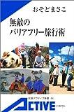 無敵のバリアフリー旅行術 (岩波アクティブ新書)