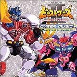 ビーストウォーズ2 ~超生命体トランスフォーマー CYBER MUSIC ~ ― オリジナル・サウンドトラック (1)