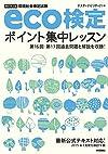 【改訂第9版】 eco検定ポイント集中レッスン