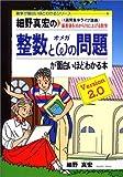 細野真宏の整数とωの問題が面白いほどわかる本―《1週間集中ライブ講義》偏差値を30から70に上げる数学 (数学が面白いほどわかるシリーズ)