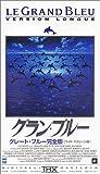 グラン・ブルー<グレート・ブルー完全版>【字幕ワイド版】