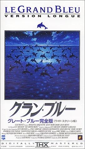 グラン・ブルー<グレート・ブルー完全版>【字幕ワイド版】 [VHS]