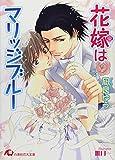 花嫁はマリッジブルー / 凪良 ゆう のシリーズ情報を見る