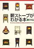 薪ストーブがわかる本—ゆったりとした炎のぬくもりを楽しむためのガイドブック