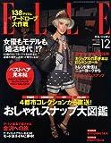 ELLE JAPON (エル・ジャポン) 2008年 12月号 [雑誌]