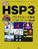 HSP3 �v���O���~���O���T