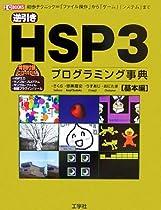 HSP3 プログラミング辞典