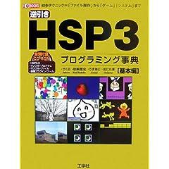 �t��HSP3�v���O���~���O���T ��{�� (I�EO BOOKS)