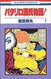 パタリロ源氏物語! / 魔夜 峰央 のシリーズ情報を見る