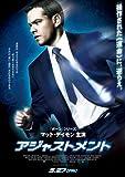 アジャストメント (マット・デーモン主演) [DVD]