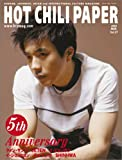 HOT CHILI PAPER vol.27