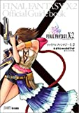 ファイナルファンタジーX-2 オフィシャルガイドブック