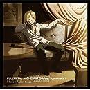 鋼の錬金術師 FULLMETAL ALCHEMIST Original Soundtrack 1