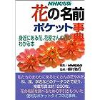 花の名前 ポケット事典―身近にある花、花屋さんの花がわかる本