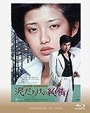 泥だらけの純情 [Blu-ray]