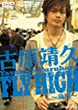古原靖久 Fly High~飛翔~ [DVD]