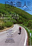 自転車人 No.16 (別冊山と溪谷)