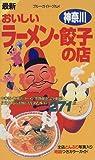 おいしいラーメン・餃子の店―最新 (神奈川) (ブルーガイド・グルメ)