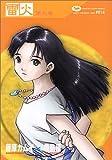 雷火―凍結 (第9巻) (Kadokawa comics A―藤原カムイコレクション)