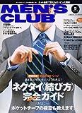 MEN'S CLUB (メンズクラブ) 2006年 09月号 [雑誌]