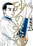 砂の栄冠(25)<完> (ヤンマガKCスペシャル)