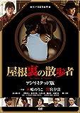 屋根裏の散歩者 アンリミテッド版[DVD]