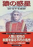猿の惑星 (ハヤカワ文庫SF)