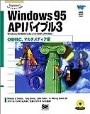 Windows95 APIバイブル〈3〉ODBC,マルチメディア編 (Programmer's SELECTION)