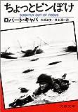 ちょっとピンぼけ (文春文庫)