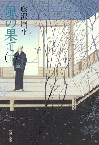 風の果て〈下〉 (文春文庫)