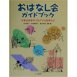 おはなし会ガイドブック—小学生向きのプログラムを中心に