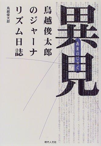 異見(あまのじゃく)―鳥越俊太郎のジャーナリズム日誌